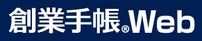 創業手帳WEB